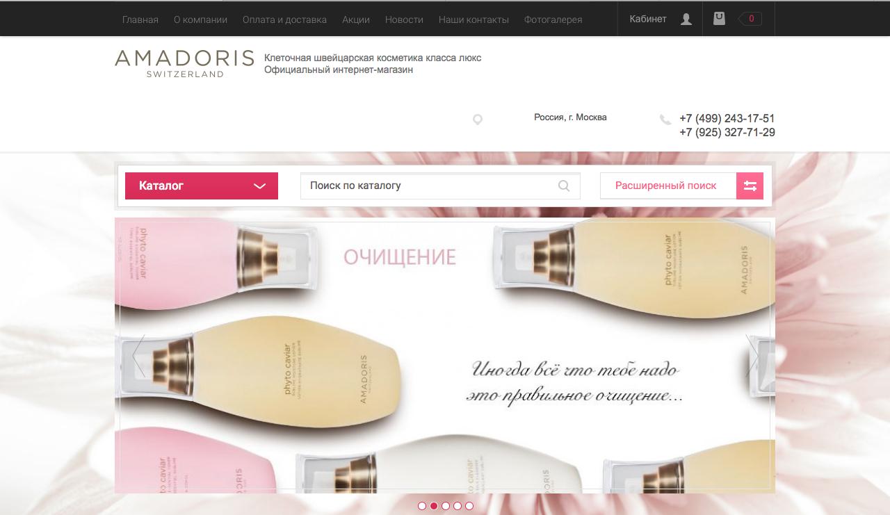 интернет-магазин профессиональной швейцарской косметики